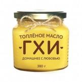 Масло топленое ГХИ Домашнее с любовью 380 гр