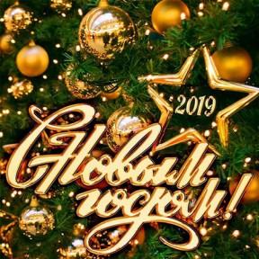 Наши поздравления с Наступающим Новым годом