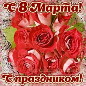 Наша компания поздравляет прекрасных дам с 8 Марта